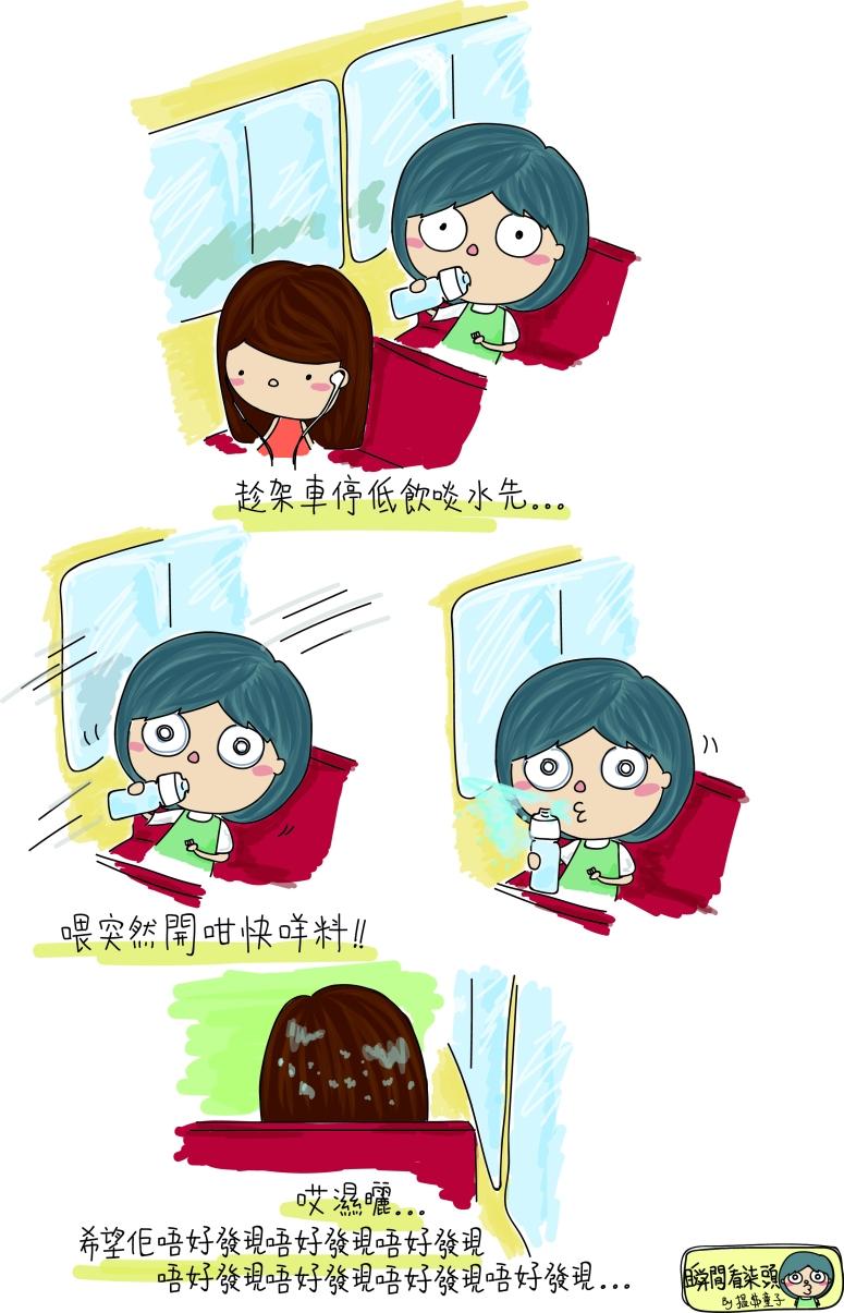 搵錢童子 - 瞬間看7頭-002