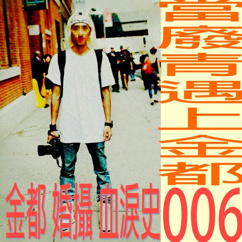 006-當廢青遇上金都