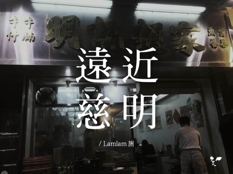 20150813 遠近慈明