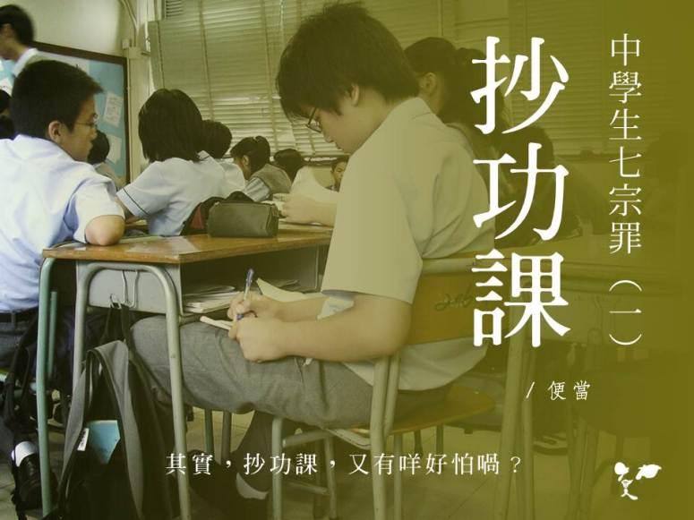 20150818 抄功課