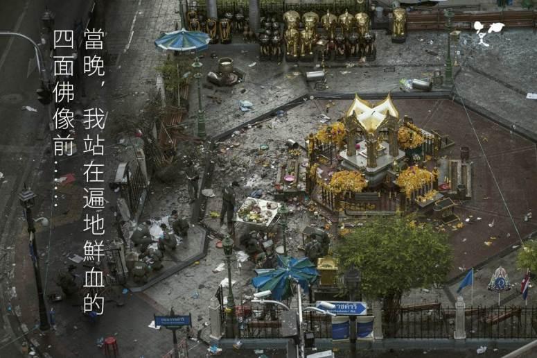 20150821 曼谷爆炸圖