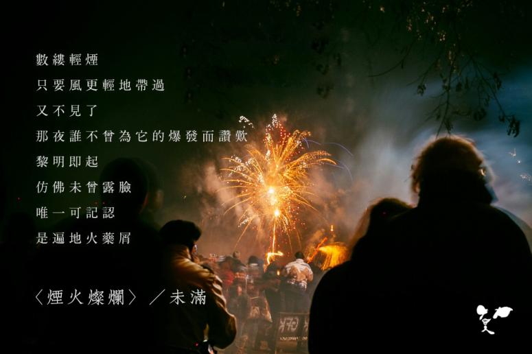 20150822煙火燦爛