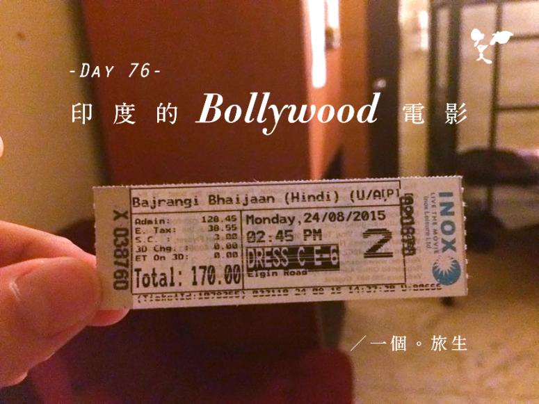 20150827印度的Bollywood電影