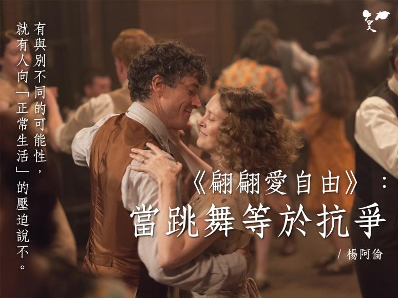 《翩翩愛自由》:當跳舞等於抗爭
