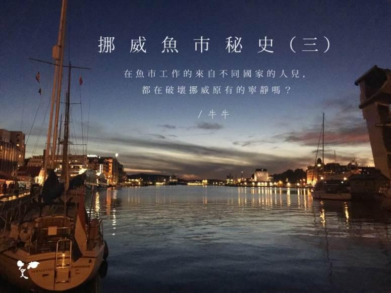20150919 魚市秘史 3