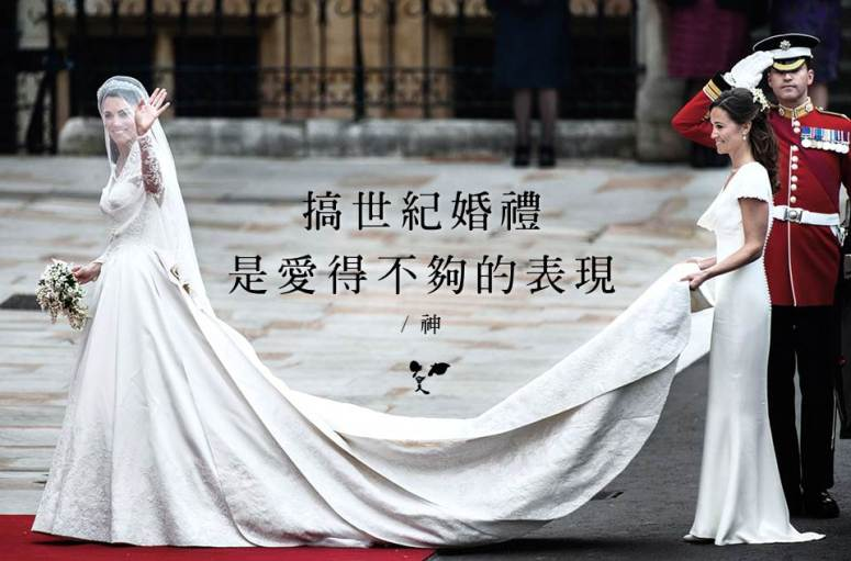 20150925 世紀婚禮