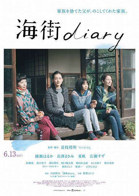 海街diary 日文poster
