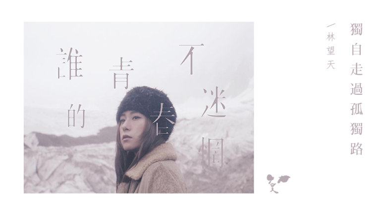 20151102-獨自走過孤獨路