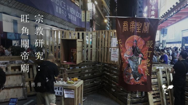20151105 關帝廟