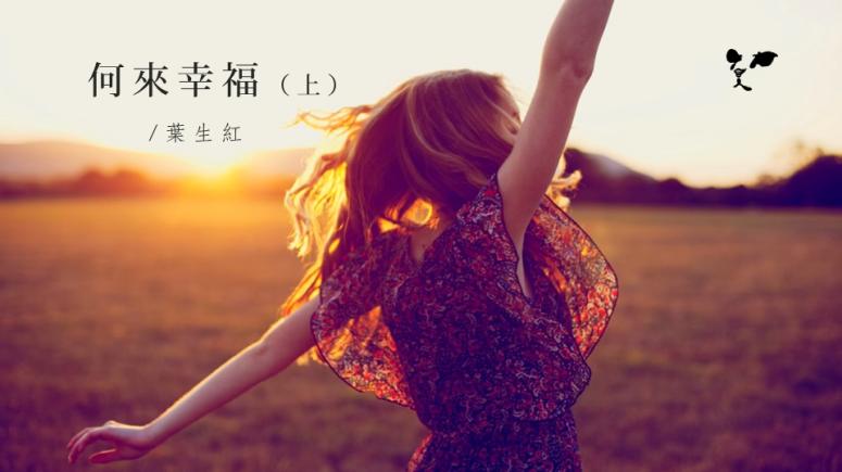 20151106 何來幸福 上