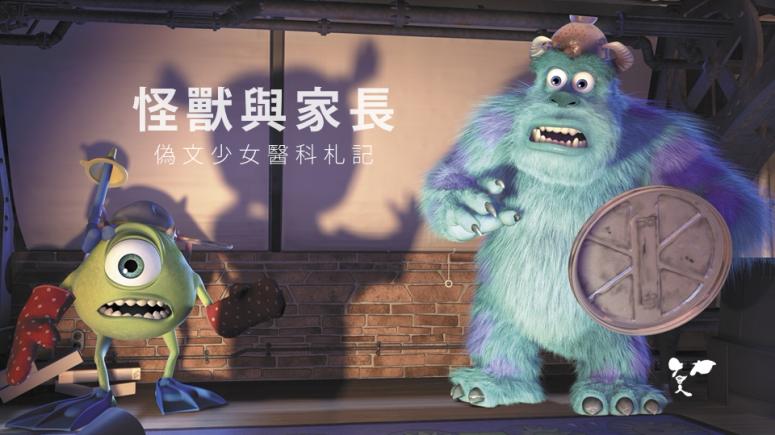 20151108 怪獸與家長