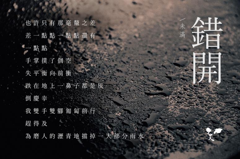 20151109-未滿