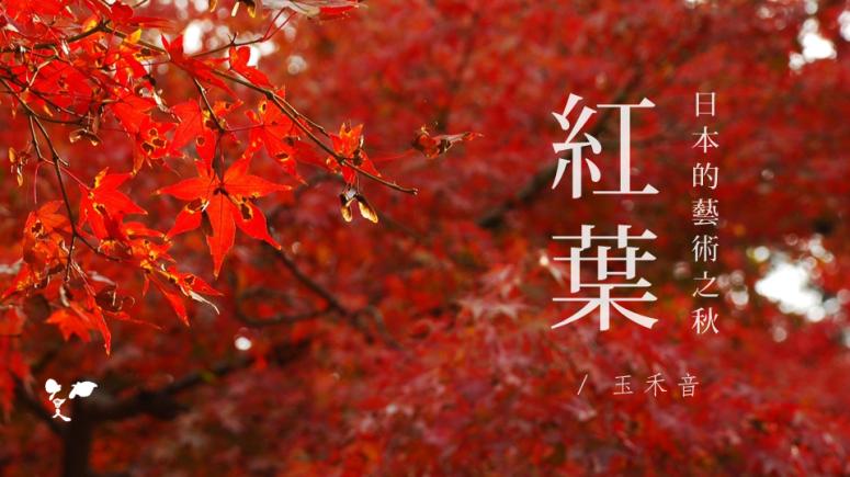 20151109 紅葉