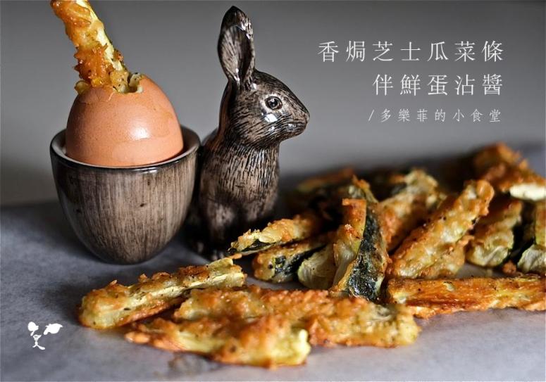 20151110 芝士瓜菜條