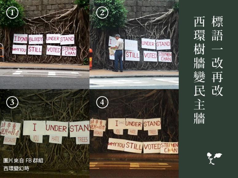 20151125 西環民主牆