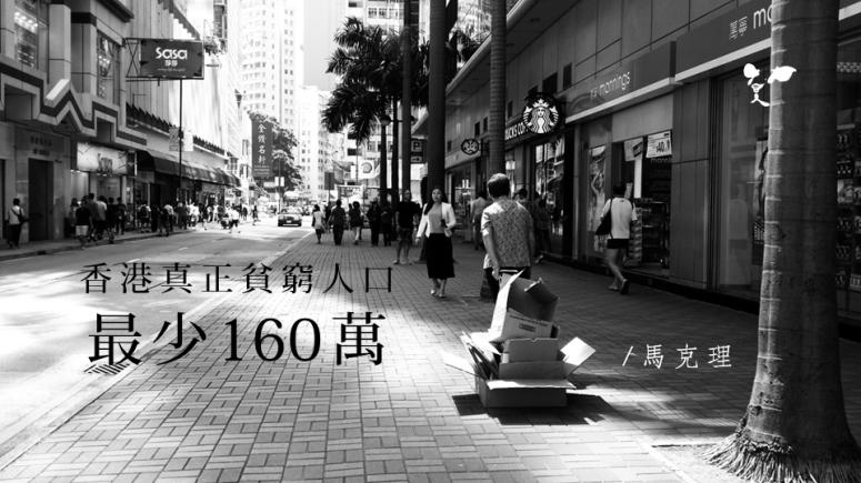 20151126 貧窮人口160萬