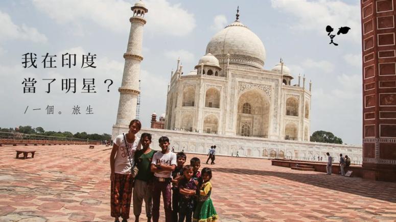20151129 我在印度當了明星?