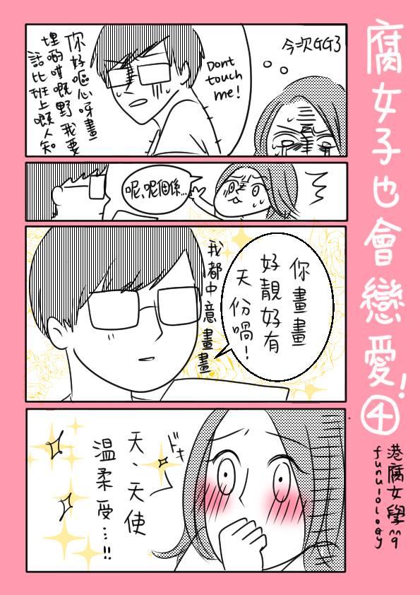 腐女子也會戀愛 004