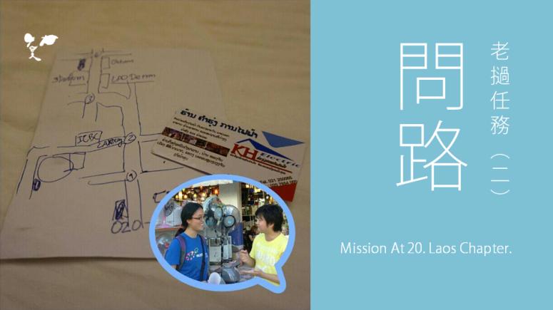 20151202 mission 2