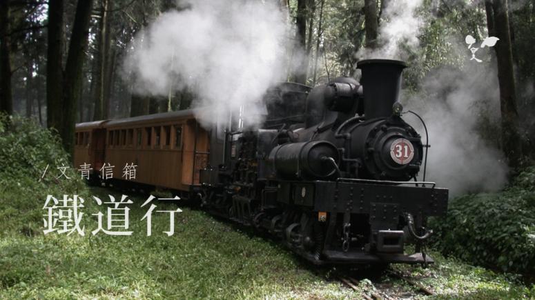 20151222 鐵道行