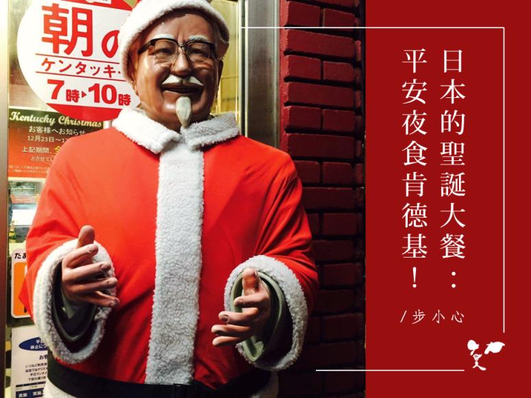 20151225 日本的聖誕大餐