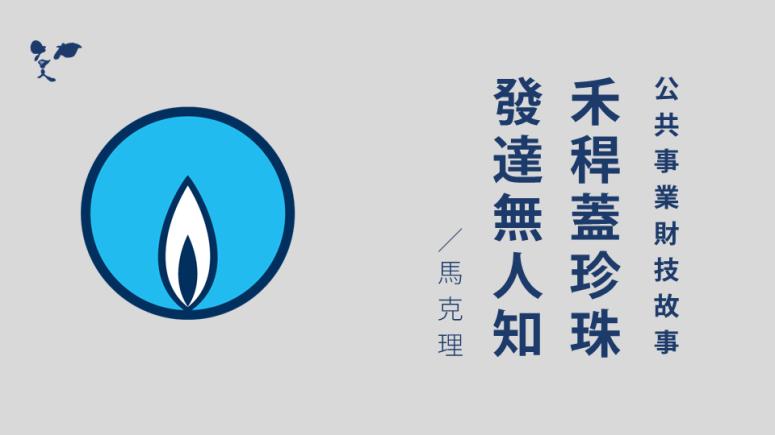 20151228 煤氣