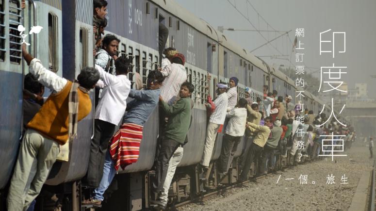 20151229 印度火車