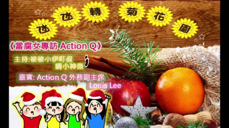 action q