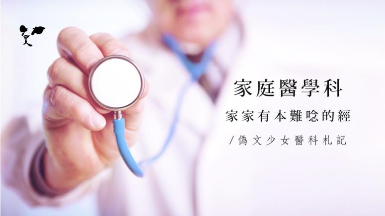 20160105 家庭醫學科