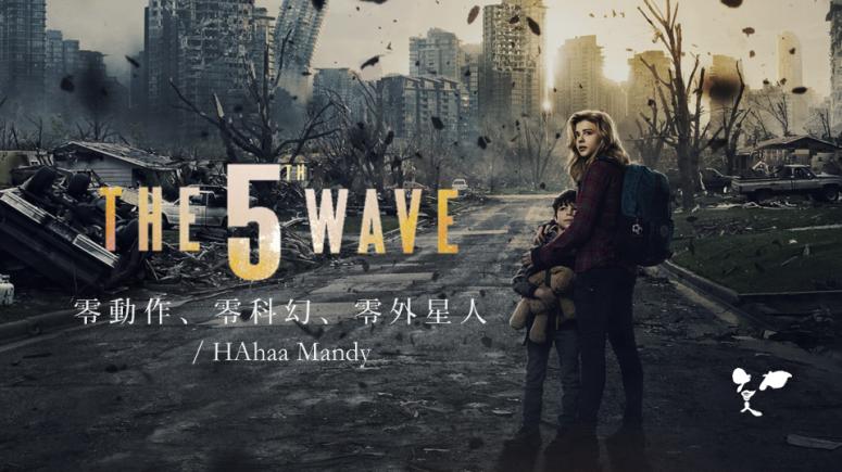 20160119 5thwave