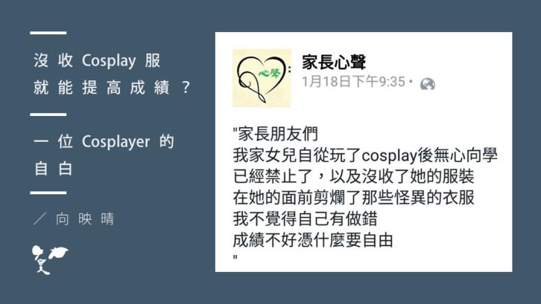20160120 cosplayer 的自白
