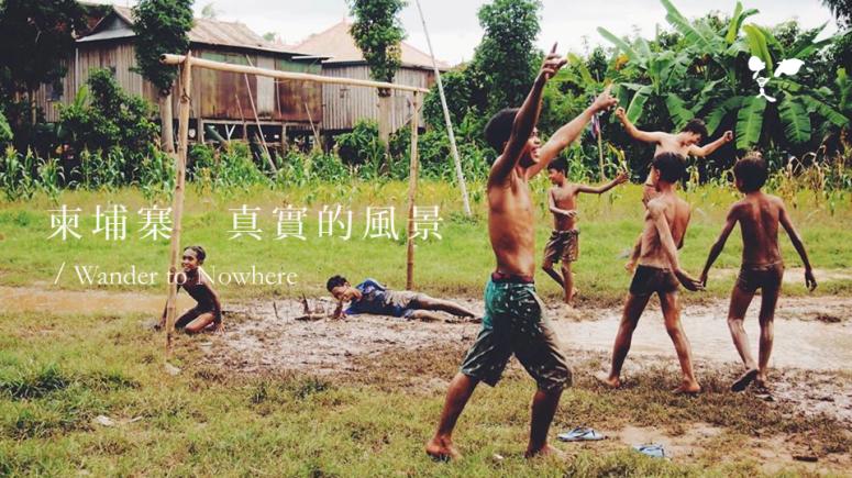20160129 柬埔寨 真實的風景