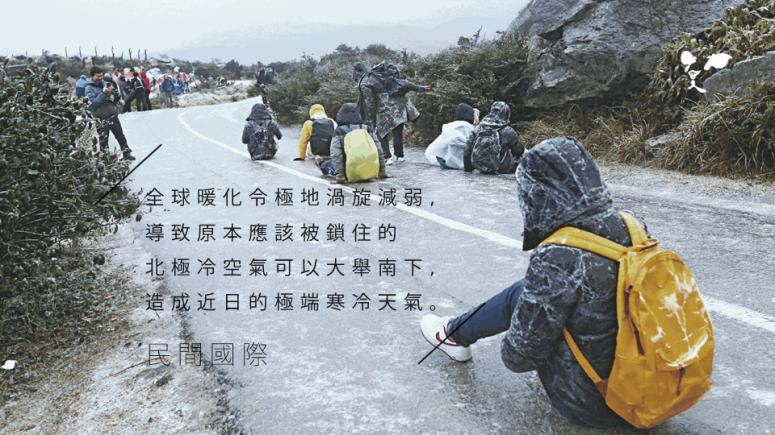 20160129 超級寒流