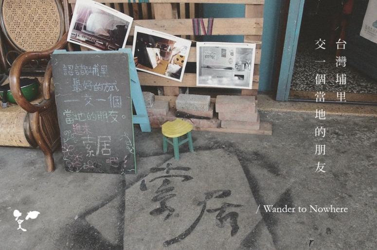20160216 台灣埔里