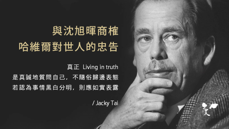 20160216 living in truth