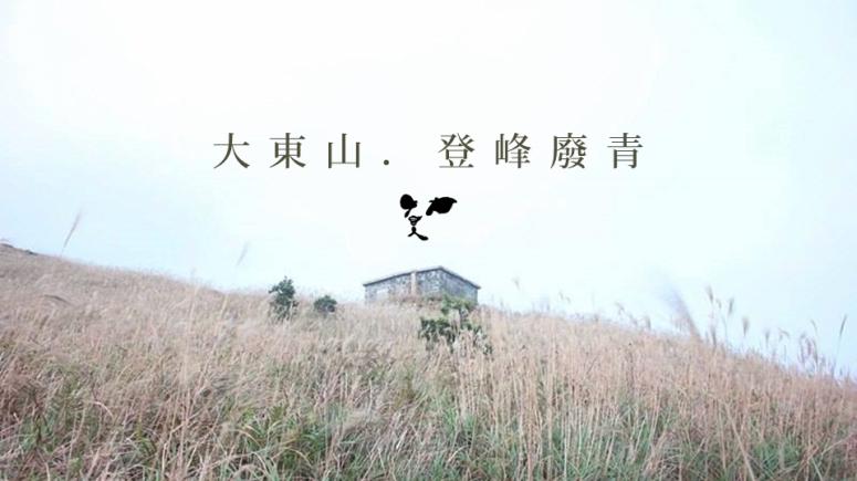 20160226 大東山