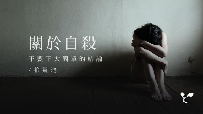20160310 關於自殺