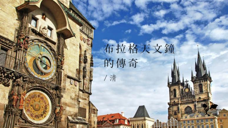 20160311 布拉格天文鐘的傳奇