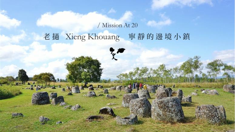 20160318 xieng khouang