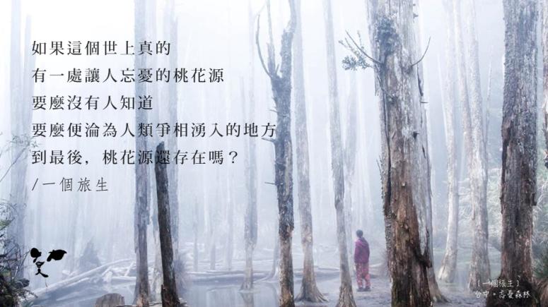 20160321 忘憂森林