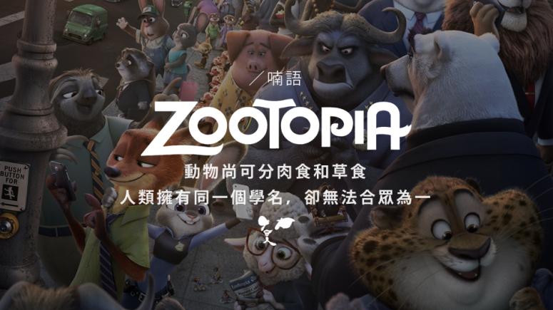 20160322 zootopia