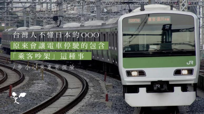 20160324 日本電車