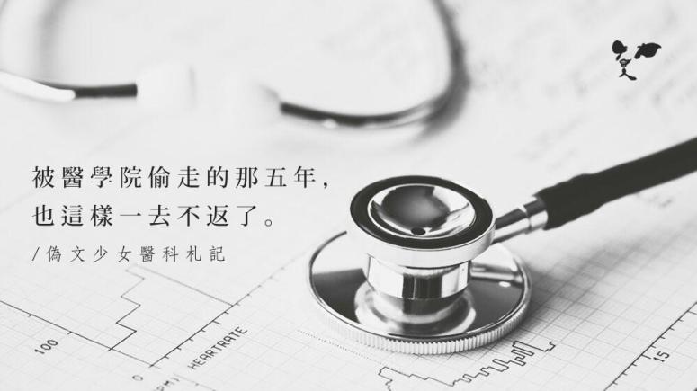 20160328 醫學院考試