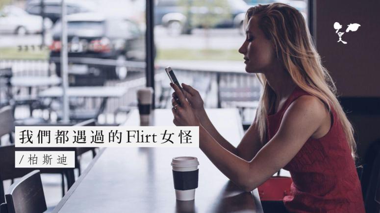 20160328 flirt女怪