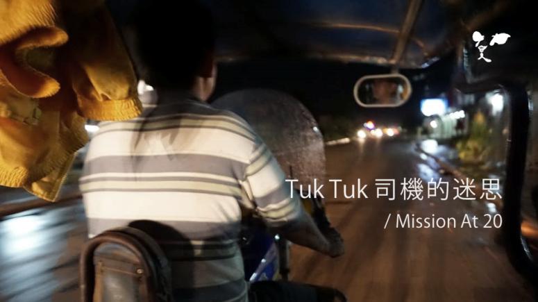 20160331 tuk tuk 司機的迷思