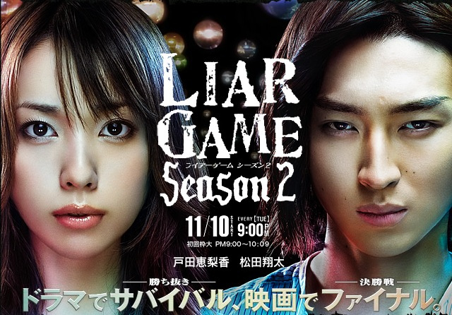 liar_game_season2-p1