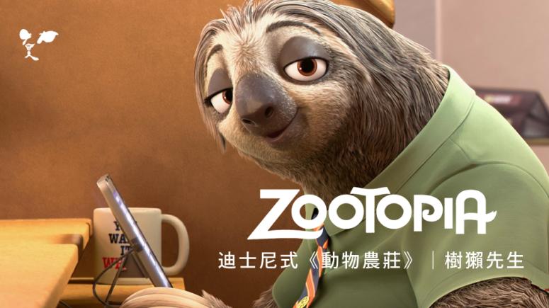 20160401 zootopia
