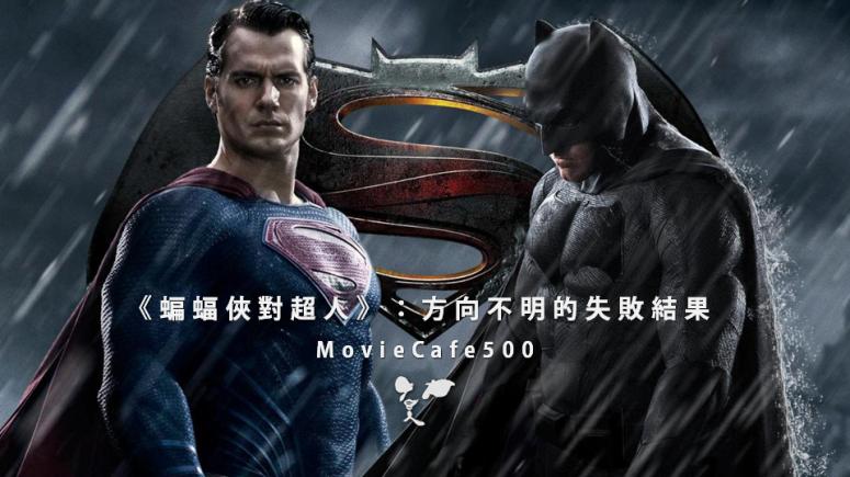 20160405 蝙蝠俠對超人
