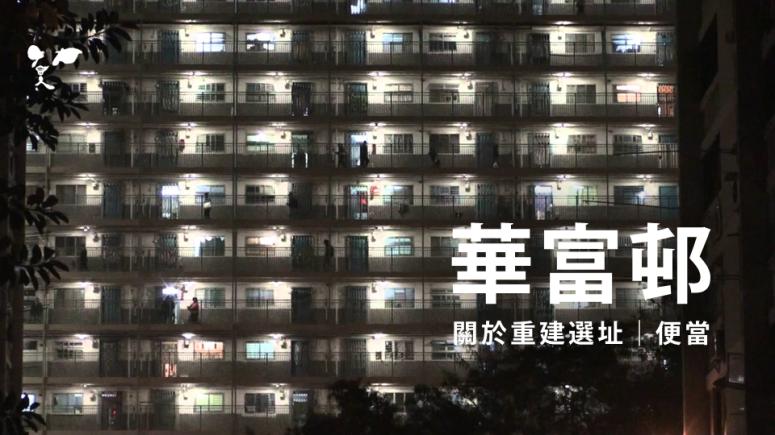 20160407 華富邨
