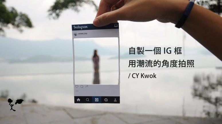 20160414 自製IG框